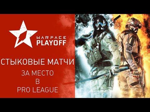 Warface Open Cup Season XIV: Стыковые матчи I thumbnail