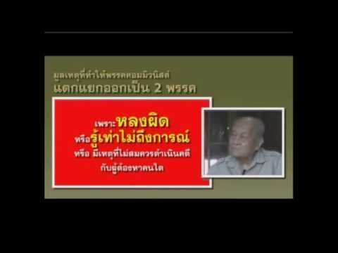 History of Thailand before the October 6 massacre Part 3
