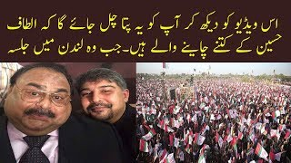 How Much Protocol with Altaf Hussain in London at Arrive in MQM Jalsa