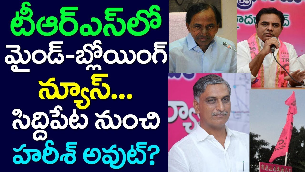 Mind-blowing News From TRS| Harish Rao Out From Siddipet