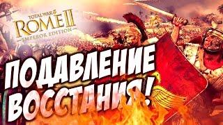 Total War ROME 2 - ПОДАВЛЕНИЕ ВОССТАНИЯ! #9