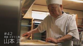 長崎フォトリップ #042 長崎 かすてら職人 山本洋一 放送日:2018年2月1...