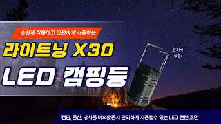 사용하기 편리하다!! 라이트닝 X30 LED 캠핑등 슬…