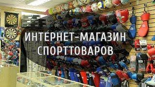видео магазин товаров для бокса и единоборств