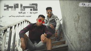 كليب مهرجان جامد ايوة جامد(اصحا معايا ماتنامشي) ميدو جاد وبيانو وسيطرة توزيع فلسطيني