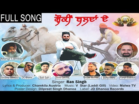 SOUNKI BALDAN DE [Full Song] | RAN SINGH | CHAMKILA AUSTRIA | V STAR | LATEST PUNJABI SONG 2019