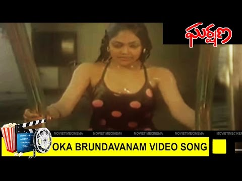 Oka Brundavanam Video Song || Garshana Movie || Nirosha || MovieTimeCinema