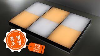 [뜨끈뜨끈신상품] 휴빛조명 LED 거실등 아이템 퍼즐 …