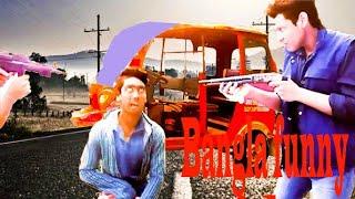 চোর পুলিশের খেলা !! the action short film !! Bangla comedy short film !! The broker boss