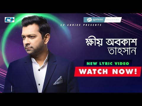 Khio Obokash | Tahsan | Lyrical Video | Oviman Amar | Bangla New Song 2017