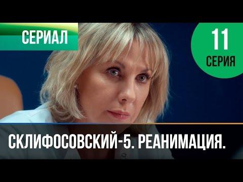 Склифосовский Реанимация - 5 сезон 11 серия - Склиф - Мелодрама | Русские мелодрамы
