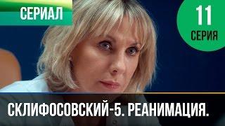 ▶️ Склифосовский Реанимация - 5 сезон 11 серия - Склиф - Мелодрама | Русские мелодрамы