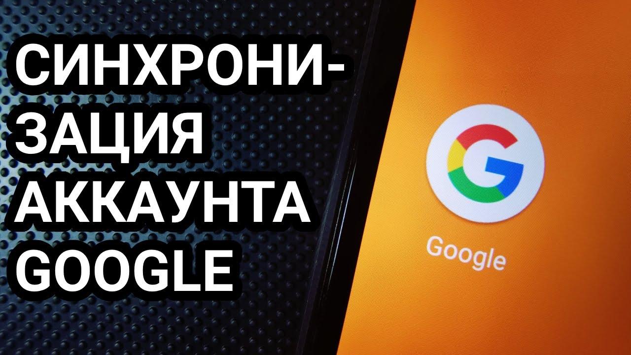 Как включить синхронизацию Google на Android?