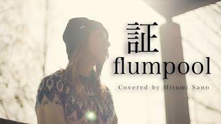 【ピアノver. 】証 / flumpool -フル歌詞- Covered by 佐野仁美