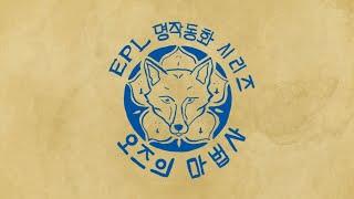 EPL 명작동화 시리즈 - 오즈의 마법사 (레스터 시티…