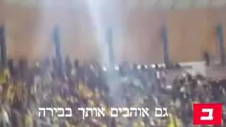 אלאור אזריה מחאת הענק של אוהדי ביתר