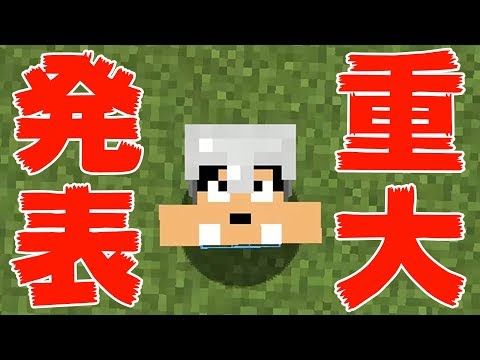 【カズクラ】重大発表!マイクラ実況 PART35