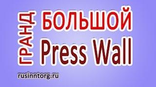 Купить Press Wall недорого(Это видео представлено компанией ООО «Русьинновация»: http://www.rusinntorg.ru/ В данном видео показан процесс устано..., 2014-09-15T20:56:51.000Z)