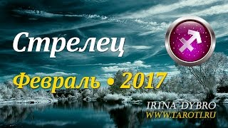 Стрелец, гороскоп Таро на февраль 2017