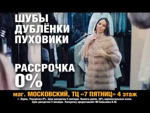 Ист-Нова Меха, шубы, куртки и дубленки в Новосибирске 0-0-24 .