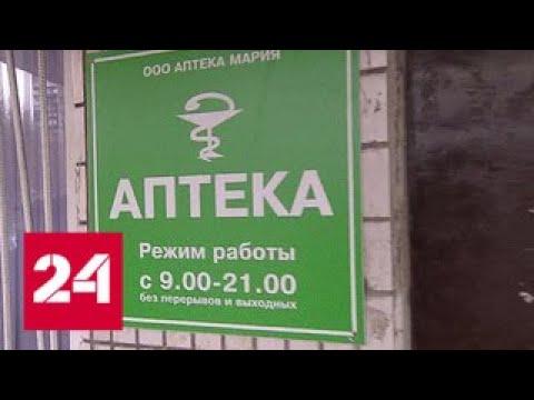 Аптека-нракоточка в Чертанове пугает местных жителей - Россия 24