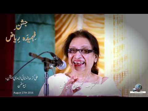 Ms.Fahmida Riaz [Jashn e Fahmida Riaz Aalami Mushaira 2016 Houston]