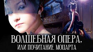 Варя Стрижак. Волшебная Опера, или Почитание Моцарта
