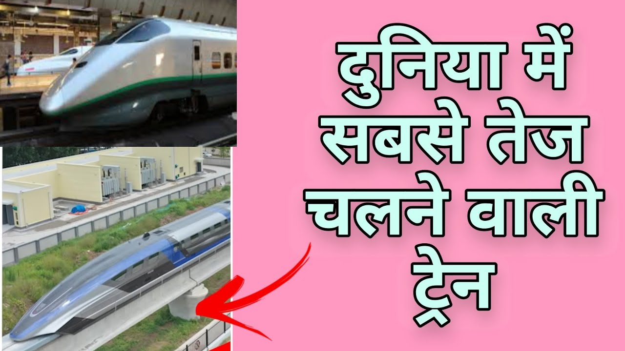 दुनिया की सबसे तेज चलने वाली ट्रेन|world's fastest train|#shorts