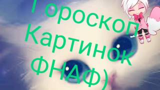 Гороскоп Картинок ФНАФ )