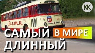 Самая длинная в мире троллейбусная трасса! Едем! Троллейбус Симферополь - Ялта