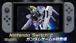 NSW『SDガンダム ジージェネレーション ジェネシス for Nintendo Switch』第1弾PV ショート版 thumbnail