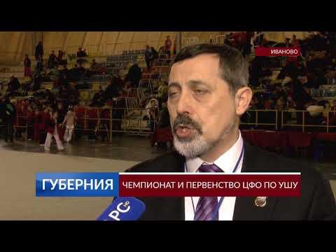 Чемпионат и первенство ЦФО по ушу
