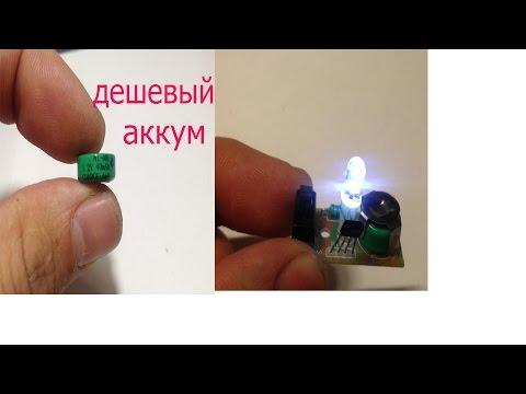Откуда взять мини Ni-mh аккумулятор.Фонарик из садового светильника.