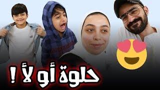 ردة فعلنا على فيديو حنون واهي صغيرة - عائلة عدنان