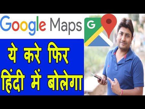 Google Map Hindi Voice Navigation | Google Map Ko Hindi Me Kaise Kare