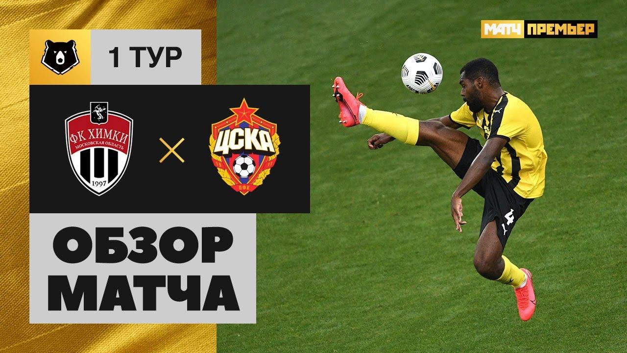 Химки  0-2  ЦСКА видео