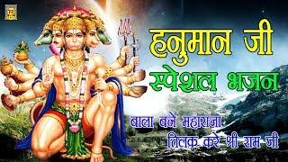 हनुमान जी स्पेशल भजन : बाला बने महाराजा तिलक करे श्री राम जी | Ramkumar Lakkha |Trimurti