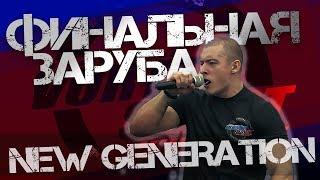 ФИНАЛЬНАЯ БИТВА VORTEX SPORT NEW GENERATION GRAND PRIX! Ведущий - ВИКТОР БЛУД!