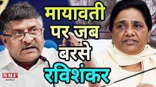 देखिए Rajya Sabha में EVM के मुद्दे पर कैसे Mayawati पर बरसे Ravi Shankar