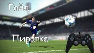 Гайд | FIFA 14 | Настройка геймпада на пиратке(Ссылка на программу: https://www.youtube.com/watch?v=pql90pWYMgM., 2013-10-24T10:20:40.000Z)