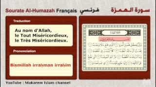 Sourate Al-Humazah (Français فرنسى) سورة الهمزة