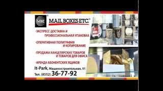 Экспресс почта Mail Boxes Etc.город Набережные Челны(В одном месте, в Центре Бизнес Услуг Mail Boxes Etc. Вы комплексно или раздельно решите все свои задачи. В Центре..., 2013-04-05T14:03:16.000Z)