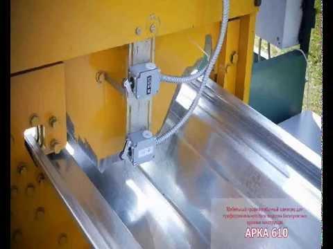 Видео Профили холодногнутые из оцинкованной стали толщиной 75 мм