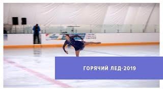 Первое открытое первенство края среди любителей фигурного катания на коньках ГОРЯЧИЙ ЛЕД 2019
