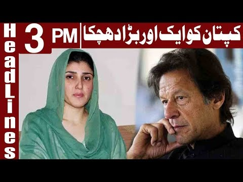 Big News For Imran Khan About Ayesha Gulalai - Headlines 3 PM - 14 March 2018 - Express News