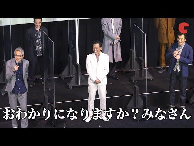 映画予告-松重豊、遠藤憲一のこだわりに呆れる「おわかりになりますか?みなさん」映画『バイプレイヤーズ~もしも100人の名脇役が映画を作ったら~』初日舞台あいさつ