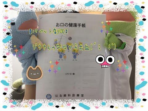 【パペット劇団】ゾウさんのお口から出血(;_;)