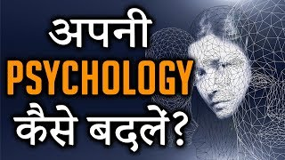 Psychology of SUCCESS - Fixed Mindset vs Growth Mindset in Hindi | How to succeed in life