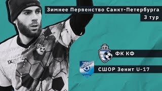 ФК КФ - СШОР Зенит U-17. Зимнее Первенство. 3 матч