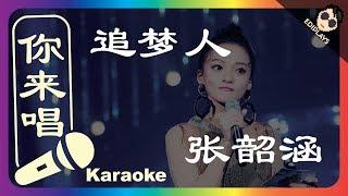 (你来唱) 追梦人 张韶涵 歌手2018 伴奏/伴唱 Karaoke 4K video